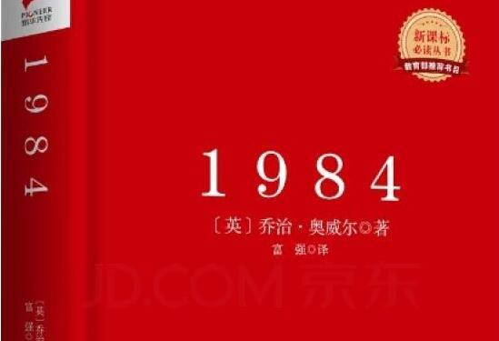 《1984》读后感600字.jpg