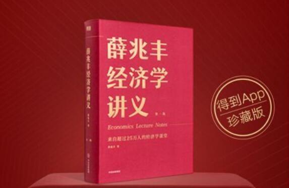《薛兆丰经济学讲义》读书笔记心得感悟600字.jpg