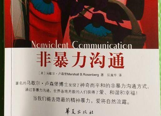 倾听的力量——《非暴力沟通》读后感1000字.jpg