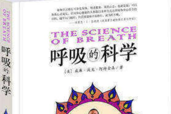 《呼吸的科学》读书笔记心得感悟1000字.jpg