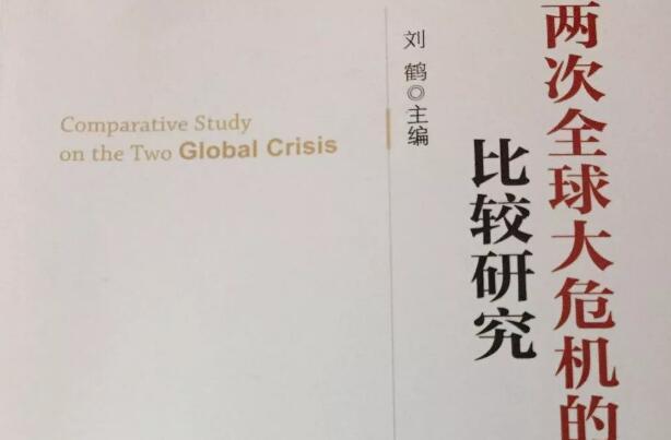 《两次全球大危机的比较研究》读书笔记心得感悟800字.jpg