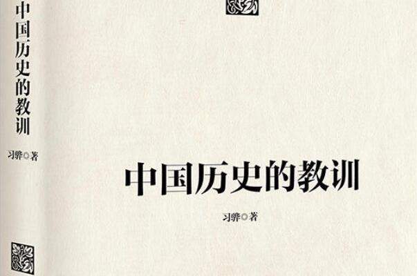 《中国历史的教训》读书笔记心得感悟2000字.jpg