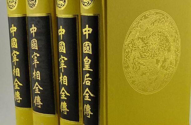 《中国皇后全传》读书笔记心得感悟1000字.jpg