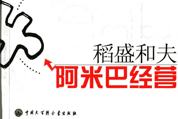 《阿米巴经营》第一章第一节读书笔记感悟800字.jpg