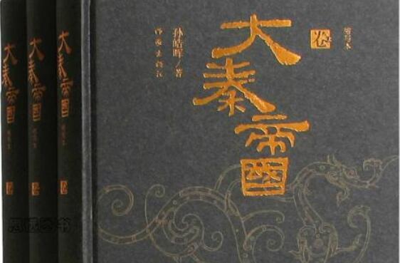 《大秦帝国》读书笔记心得感悟2000字.jpg