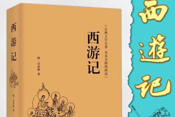 孙悟空成功了么?——《西游记》读书笔记心得感悟1000字.jpg