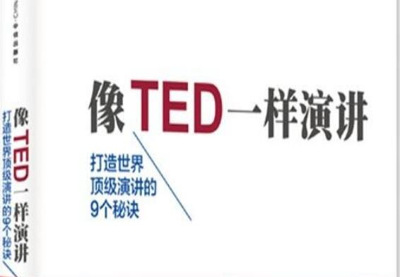 《像TED一样演讲》读书笔记心得感悟1000字.jpg