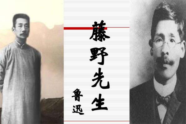 读藤野先生有感500字.jpg