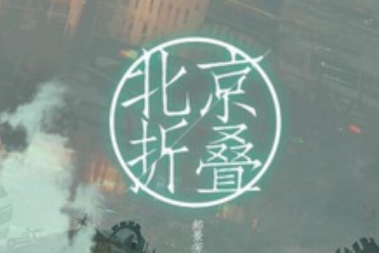 《北京折叠》读书笔记及读后感2000字.jpg