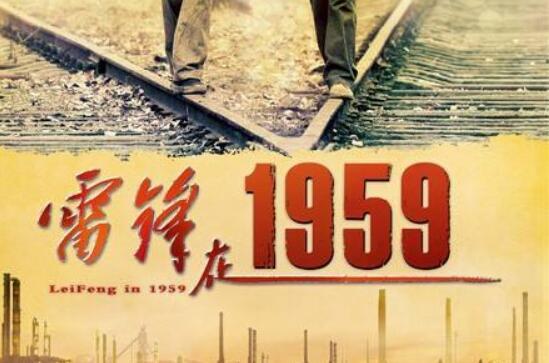 《雷锋在1959》观后感800字.jpg