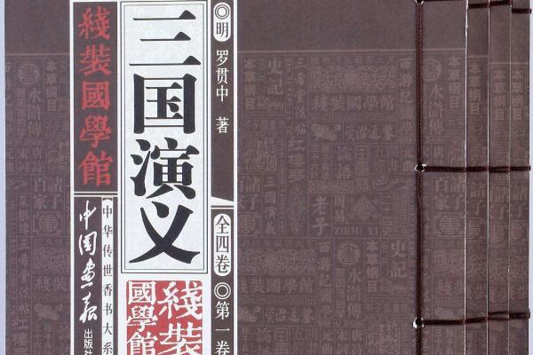 《三国演义》读书笔记及读后感800字.jpg