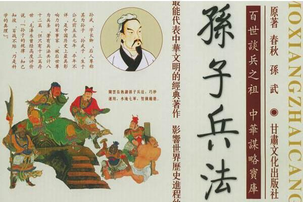 借力取胜——孙子兵法读后感500字.jpg
