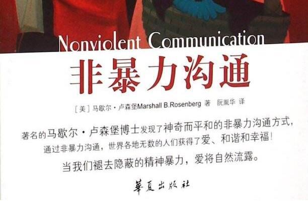 《非暴力沟通》读书笔记500字.jpg