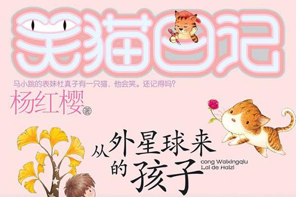 笑猫日记读书笔记400字.jpg