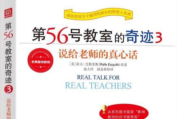 《第56号教室的奇迹》读书笔记1000字.jpg