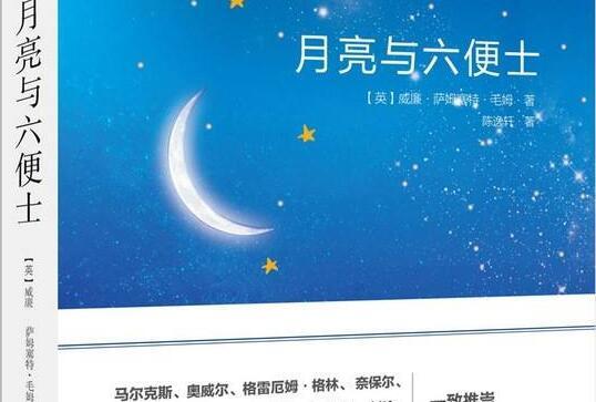 《月亮与六便士》读书笔记1000字.jpg