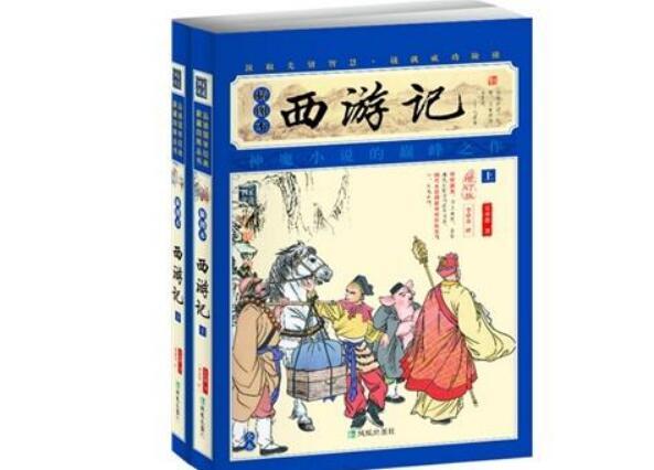 西游记书籍.jpg