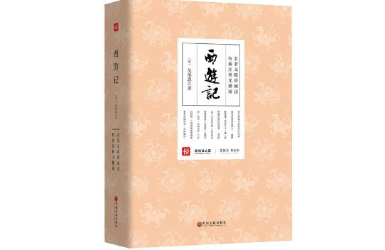 《西游记》书籍.jpg