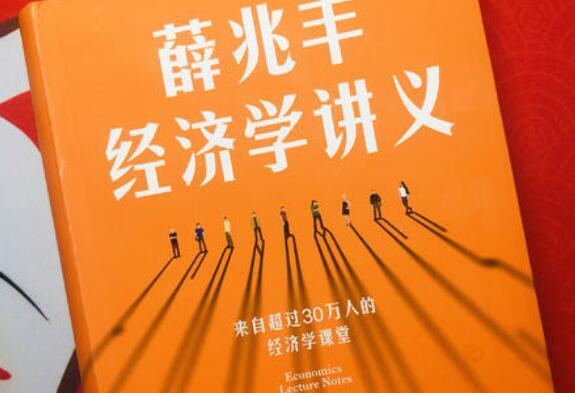 《薛兆丰经济学》.jpg