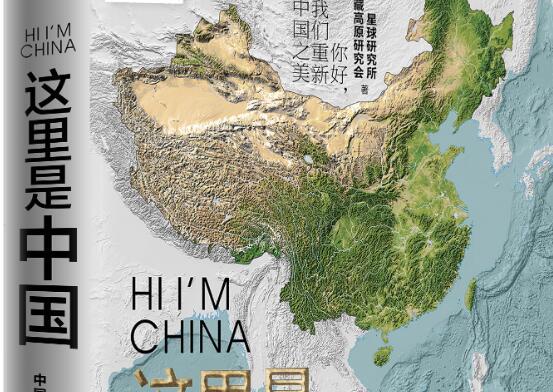 《这里是中国》书籍.jpg